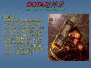 DOTA 超神录 组长:王德正   组员:黄斯智,闵捷,董盛