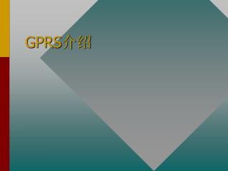 GPRS 介绍