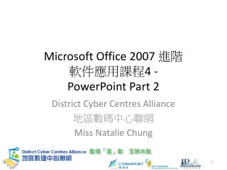 Microsoft Office 2007  進階 軟件應用課程 4 -  PowerPoint Part 2