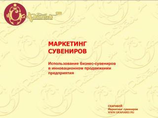 СКАРАБЕЙ Маркетинг сувениров  WWW.SKARABEI.RU