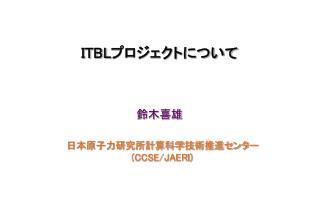 ITBL プロジェクトについて