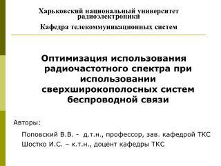 Харьковский национальный университет радиоэлектроники Кафедра телекоммуникационных систем