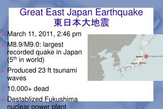 Great East Japan Earthquake 東日本大地震