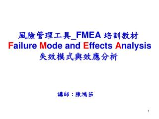 風險管理工具_ FMEA  培訓教材 F ailure  M ode and  E ffects  A nalysis  失效模式與效應分析
