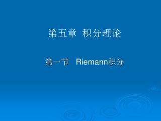 第一节    Riemann 积分