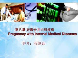 第八章 妊娠合并内科疾病 Pregnancy with Internal Medical Diseases