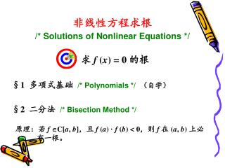 非线性方程求根  /* Solutions of Nonlinear Equations */