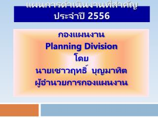 แผนการดำเนินงานที่สำคัญประจำปี  2556