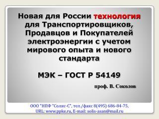 "ООО ""НПФ ""Солис-С"", тел./факс 8(495) 686-84-75,  URL: ppke.ru, E-mail: solis-asan@mail.ru"