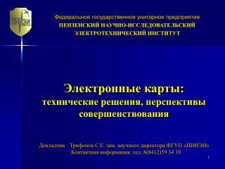 Федеральное государственное унитарное предприятие ПЕНЗЕНСКИЙ НАУЧНО-ИССЛЕДОВАТЕЛЬСКИЙ