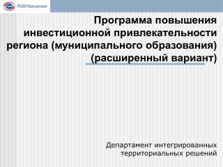 Департамент интегрированных территориальных решений