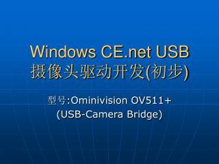 Windows CE USB 摄像头驱动开发 ( 初步 )