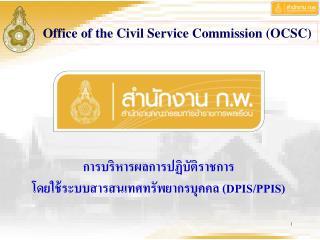 การบริหารผลการปฏิบัติราชการ โดยใช้ระบบสารสนเทศทรัพยากรบุคคล  (DPIS/PPIS)