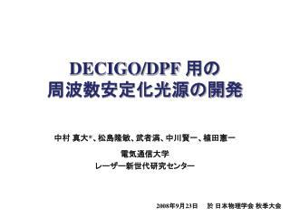 DECIGO/DPF  用の 周波数安定化光源の開発