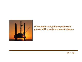 «Основные тенденции развития рынка ИКТ в нефтегазовой сфере»