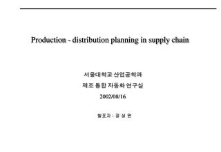 Production - distribution planning in supply chain