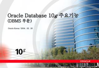 Oracle Korea / 2004 . 02 . 20