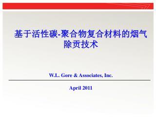 基于活性碳 - 聚合物复合材料的烟气除贡技术 W.L. Gore & Associates, Inc. April 2011