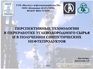 ГУП «Институт нефтехимперерботки РБ» ООО «Компания «КАТАХИМ» ФГБОУ ВПО УГНТУ