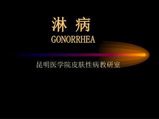 淋 病 GONORRHEA