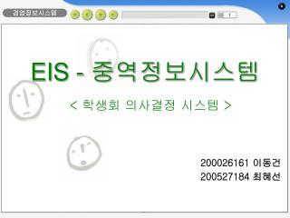 EIS -  중역정보시스템