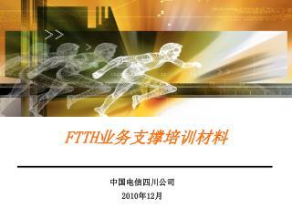 FTTH 业务支撑培训材料