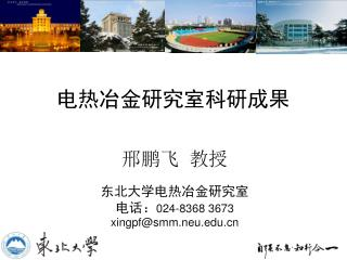 邢鹏飞 教授 东北大学电热冶金研究室 电话: 024-8368 3673 xingpf@smm.neu