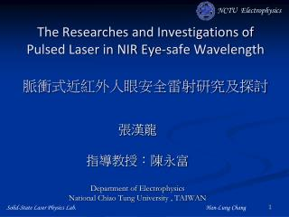The Researches and Investigations of Pulsed Laser in NIR Eye-safe Wavelength 脈衝式近紅外人眼安全雷射研究及探討