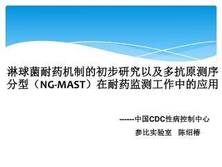 淋球菌耐药机制的初步研究以及多抗原测序分型( NG-MAST )在耐药监测工作中的应用