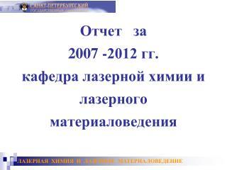 Отчет   за 2007 -2012 гг. кафедра лазерной химии и лазерного материаловедения