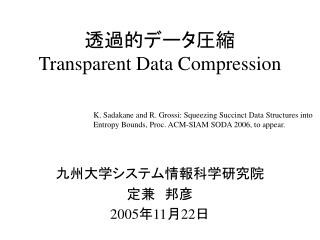 透過的データ圧縮 Transparent Data Compression