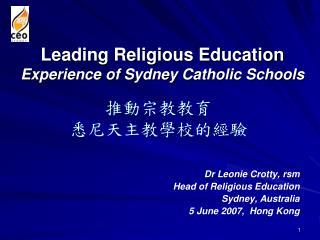 Dr Leonie Crotty, rsm  Head of Religious Education Sydney, Australia 5 June 2007,  Hong Kong
