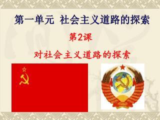 第一单元 社会主义道路的探索