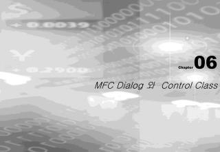 Chapter 06 MFC Dialog  와   Control Class