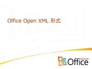 Office Open XML  形式