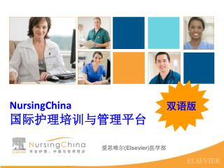 NursingChina 国际护理培训与管理平台