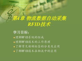 第 4 章 物流数据自动采集 RFID 技术