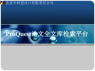 ProQuest 论文 全文库检索平台