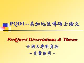 PQDT-- 美加地區博碩士論文