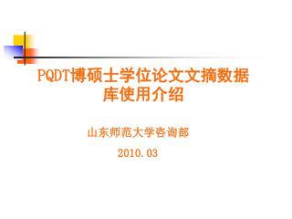 PQDT 博硕士学位论文文摘数据库使用介绍