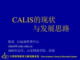CALIS 的现状             与发展思路