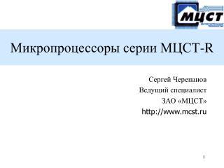 Сергей Черепанов Ведущий специалист ЗАО «МЦСТ» mcst.ru