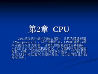第 2 章   CPU