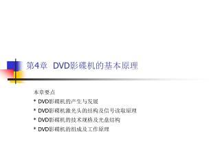 第 4 章   DVD 影碟机的基本原理