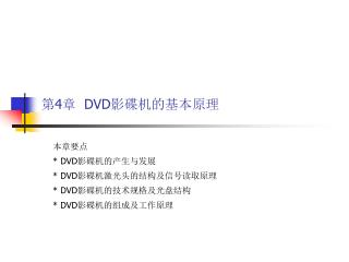 ? 4 ?   DVD ????????