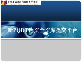 新 PQDT 论文全文库提交平台