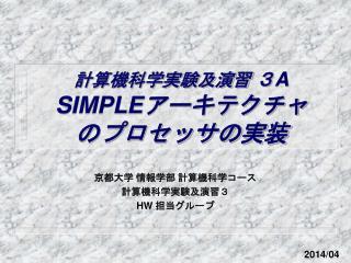 計算機科学実験及演習  3 A SIMPLE アーキテクチャ のプロセッサの実装
