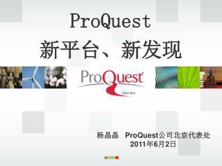 ProQuest 新平台、新发现