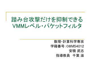 踏み台攻撃だけを抑制できる VMM レベル・パケットフィルタ