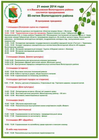 21 июня 2014 года в п.Васильевское Вологодского района состоится празднование